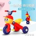 兒童腳踏車兒童三輪車腳踏車1-3-4歲寶寶單車折疊輕便嬰幼小孩腳蹬小號童車YYJ 非凡小鋪