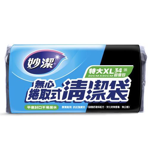 ★ 2 件超值組★妙潔  無心捲取式清潔垃圾袋超值包 (XL)