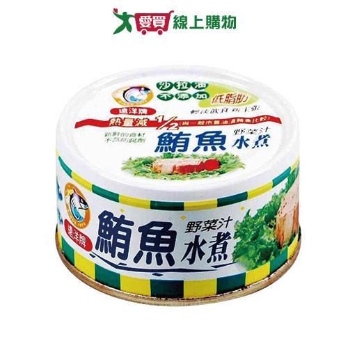遠洋牌水煮鮪魚90Gx3罐