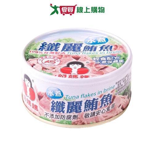 東和水煮纖麗鮪魚片150g x3入