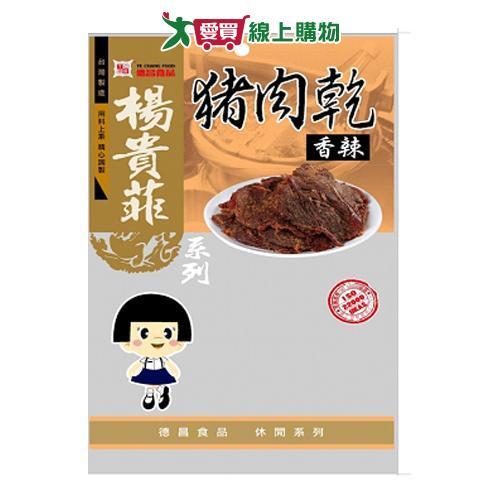 德昌香辣豬肉乾90g