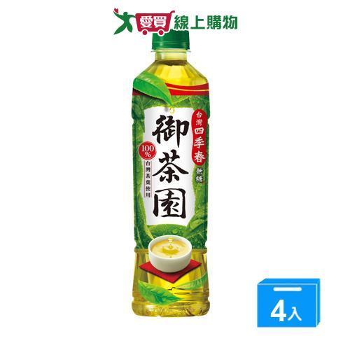 御茶園台灣四季春茶550mlx4