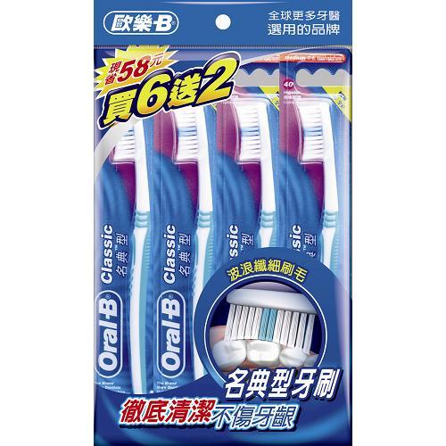 歐樂B名典型牙刷軟毛40號6+2支