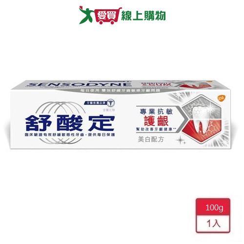 舒酸定專業抗敏護齦牙膏美白配方100g
