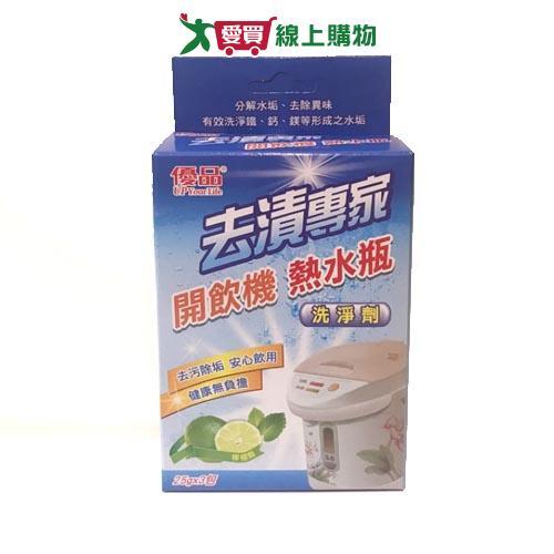 優品去漬專家開飲機熱水瓶洗淨劑25g*3包