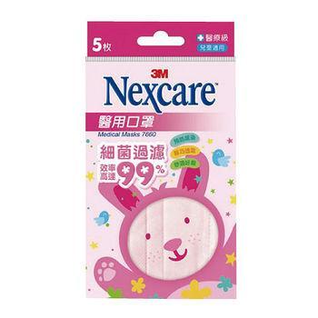 3M醫用口罩小孩粉紅色5入(未滅菌)