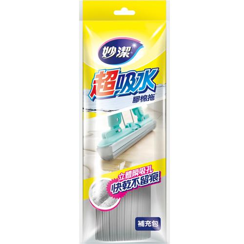 妙潔 超吸水膠棉拖-補充包