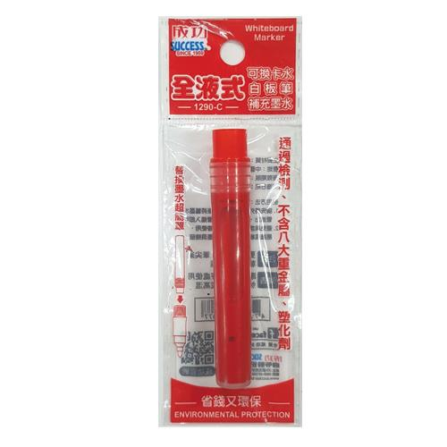 成功 全液式白板筆補充液(紅)