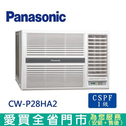 Panasonic國際4-5坪CW-P28HA2變頻冷暖右吹窗型 冷氣 含配送到府+標準安裝