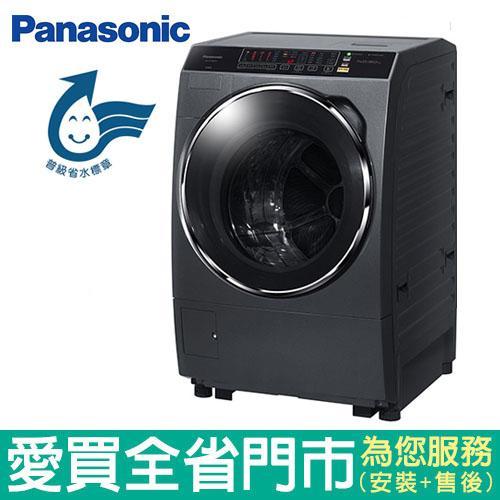 Panasonic國際13KG洗脫烘洗衣機NA-V130DDH-G含 配送到府+標準安裝