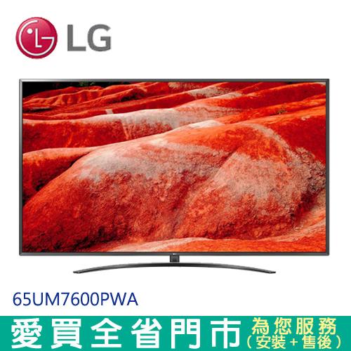 LG 65型IPS廣角4K聯網電視65UM7600PWA含配送到府+標準安裝