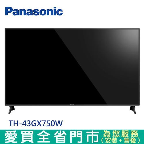 Panasonic國際4K 43型六原色液晶電視TH-43GX750W 含配送到府+標準安裝