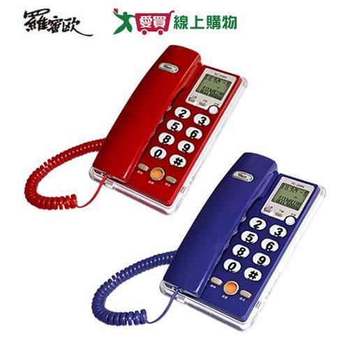 羅蜜歐 來電顯示有線電話TC-208N