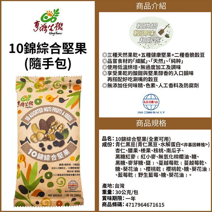 亨源生機 10錦綜合堅果-隨手包【任選】 30g/包