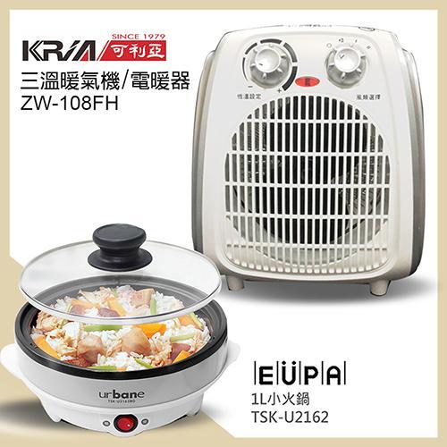 KRIA可利亞x優柏 三溫電暖器+多功能美食鍋 TSK-U2162_ZW-108FH