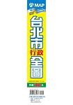 台北市行政全圖 (防水鋁掛)