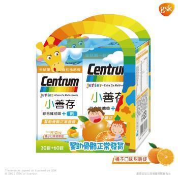 【小善存】任選綜合維他命 +C葡萄口味/+鈣橘子口味 甜嚼錠禮盒(共90錠)