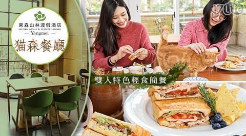 東森山林渡假酒店-尋暖泡湯~猫森雙人特色輕食簡餐