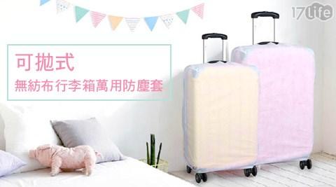 平均最低只要59元起(含運)即可享有可拋式無紡布行李箱萬用防塵套:任選1入/2入/4入/6入/8入/12入/16入,尺格:20吋/22吋/24吋/26吋/28吋。
