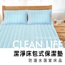 台灣精製-3M防潑水透氣款枕頭保潔墊/床包式保潔墊