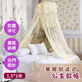 【宮廷般的生活】華麗宮廷式公主蚊帳