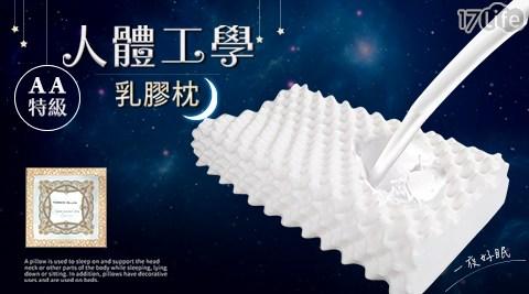 【三浦太郎】AA頂級顆粒人體工學乳膠枕