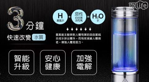 充電式氫離子養生水素杯/水素水