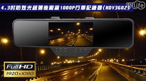 4.3吋防炫光超薄後視鏡1080P行車記錄器(HDV3602)