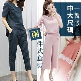 韓版中大尺碼多款兩件式套裝