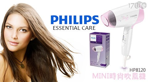 PHILIPS 飛利浦-ESSENTIAL CARE MINI時尚吹風機(HP8120)