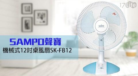 只要748元(含運)即可享有【SAMPO聲寶】原價1,200元機械式12吋桌風扇SK-FB12 1台,保固1年!