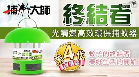 【捕蚊大師】終結者光觸媒高效環保捕蚊器 第四代改良版