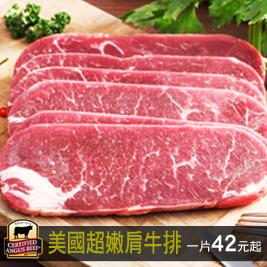 【超磅】美國CAB安格斯超嫩肩牛排