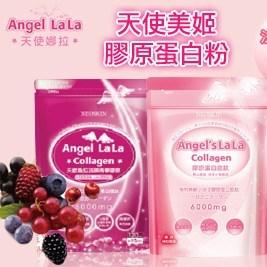【Angel LaLa】陳德容代言天使美肌膠原蛋白粉