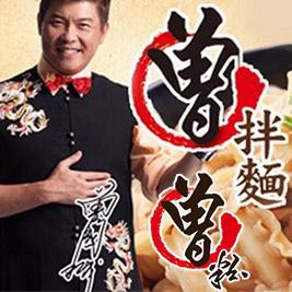 【過海製麵所】曾拌麵新品上市 曾粉(叻沙)/曾麵(豆撈)