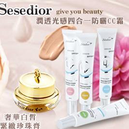 Sesedior-奢華白皙緊緻珍珠膏/潤透光感四合一防曬CC霜(SPF50 PA+++)