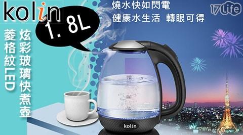 平均最低只要875元起(含運)即可享有【Kolin歌林】1.8L菱格紋LED炫彩玻璃快煮壺(KPK-MNR1836G):1入/2入,購買即享1年保固服務。