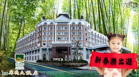 溪頭米堤大飯店 新春樂出遊住宿專案