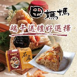 【石門農會-田媽媽】嚴選肉粽禮盒(6/11-6/14指定出貨)