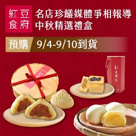 【紅豆食府】中秋伴手禮盒三款任選