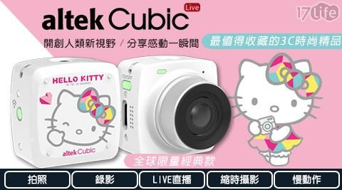【altek】Cubic 智慧無線直播相機-Kitty版