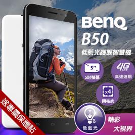 【BenQ】B50(2G+16G) 5吋4G LTE全頻智慧型手機(贈
