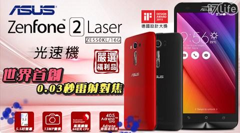 【ASUS】ZenFone 2 Laser ZE550KL 5.5吋智