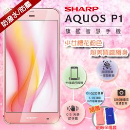 【Sharp】AQUOS P1 日系美拍旗艦智慧手機(9.9成新)