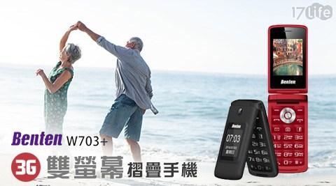 【Benten 奔騰】W703+ 3G 雙螢幕摺疊手機