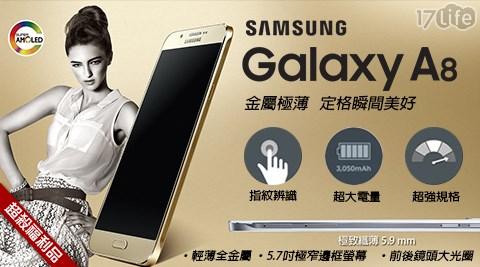 只要4,990元(含運)即可享有原價7,990元【Samsung】GALAXY A8 (A800YZ) 八核心5.7吋4G LTE全金屬指紋辨識薄型 智慧型手機(福利品) 1入/組