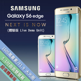 【Samsung】Galaxy S6 edge 32GB 體驗版 八核