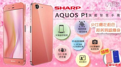 只要 7,120 元 (含運) 即可享有原價 20,990 元 【Sharp】AQUOS P1(粉)日系美拍旗艦智慧手機(9.9成新) + 原廠專用保護殼