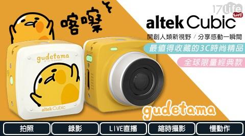 【altek】Cubic 智慧無線直播相機-蛋黃哥版(C03)