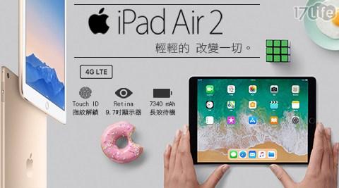 只要 9,790 元 (含運) 即可享有原價 20,900 元 【Apple】I Pad Air2 A1567 Wi-Fi+Cellular平板電腦(16GB)(福利品)